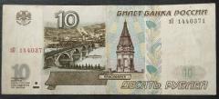 Банкнота 10 рублей 1997 модификация 2001