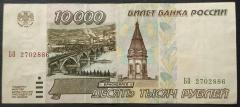 Банкнота 10000 рублей 1995