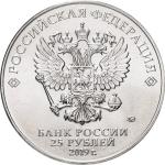 Набор 25 рублей 2019 Конструкторы оружия выпуск 1
