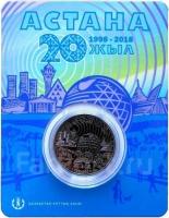 100 тенге 2018 года - 20 лет Астане - Казахстан