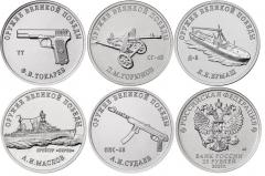 Набор 25 рублей 2020 Оружие Победы выпуск 2