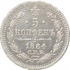 5 копеек 1884 СПБ АГ