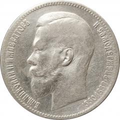 1 рубль 1897 ** Брюссель