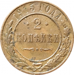 2 копейки 1915 (№2)