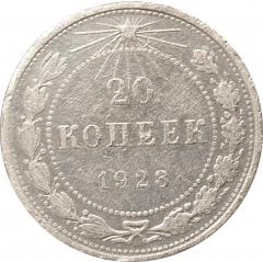 20 копеек 1923 (№2)