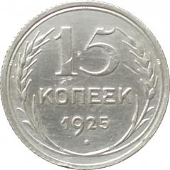 15 копеек 1925 (№2)