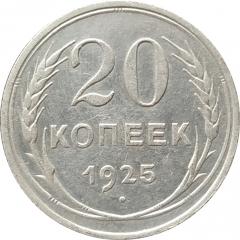 20 копеек 1925 (№3)