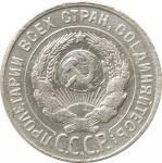 10 копеек 1930