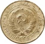 2 копейки 1933