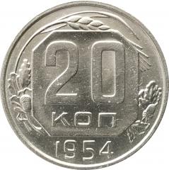 20 копеек 1954