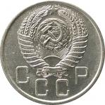 20 копеек 1955