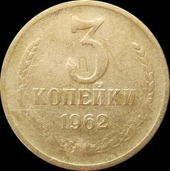 3 копейки 1962