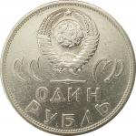 1 рубль 1965 - 20 лет победы над фашистской Германией