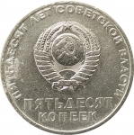 50 копеек 1967 - 50 лет Советской власти