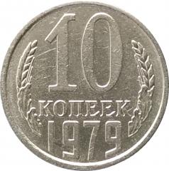 10 копеек 1979