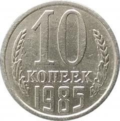 10 копеек 1985