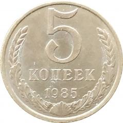 5 копеек 1985 в патине
