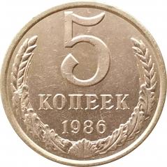 5 копеек 1986 очищенные