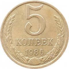 5 копеек 1986 в патине