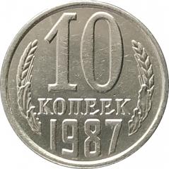 10 копеек 1987