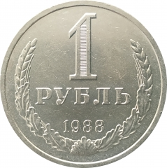 1 рубль 1988 годовик UNC