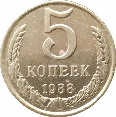 5 копеек 1988 очищенные