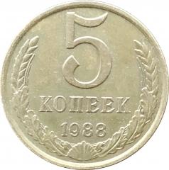 5 копеек 1988 в патине