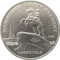 5 рублей 1988 Памятник Петру Первому в Ленинграде