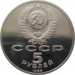 5 рублей 1988 Софийский собор PROOF
