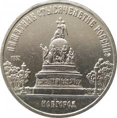 5 рублей 1988 Памятник Тысячелетие России в Великом Новгороде