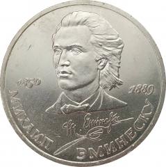 1 рубль 1989 Эминеску
