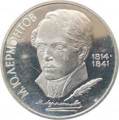 1 рубль 1989 Лермонтов, Proof, царапины, состояние на фото
