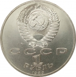 1 рубль 1989 Ниязи