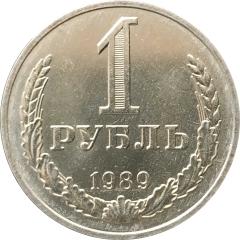 1 рубль 1989 UNC из мешка немытая