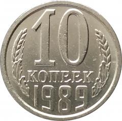10 копеек 1989