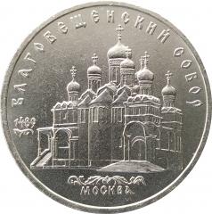 5 рублей 1989 Благовещенский Собор в Москве