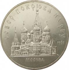 5 рублей 1989 Собор Покрова на Рву в Москве