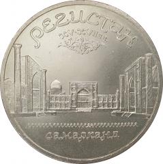 5 рублей 1989 Памятник Регистан в Самарканде