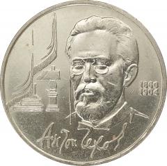 1 рубль 1990 Чехов