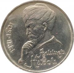 1 рубль 1990 Навои (ошибка: год 1990 вместо 1991)