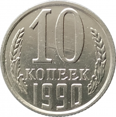 10 копеек 1990