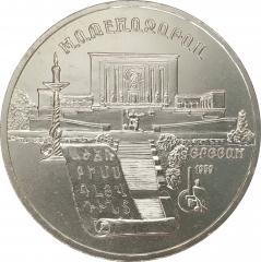 5 рублей 1990 Институт Матенадаран в Ереване