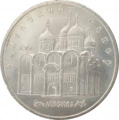 5 рублей 1990 Успенский Собор в Москве