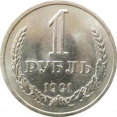 1 рубль 1991 Л UNC из мешка немытая