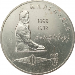 1 рубль 1991 Лебедев