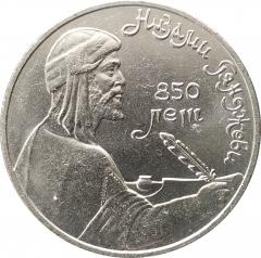 1 рубль 1991 Низами Гянджеви