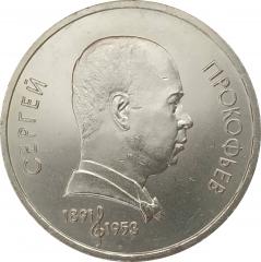 1 рубль 1991 Прокофьев