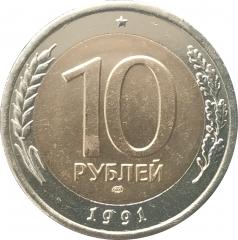 10 рублей 1991 ЛМД UNC