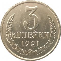 3 копейки 1991 М UNC