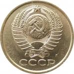 5 копеек 1991 Л очищенные